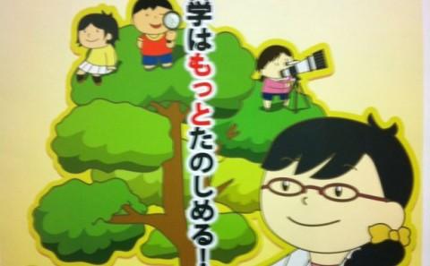 科学大好き岡山クラブの開催について