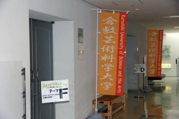 科学大好き岡山クラブ倉敷芸術科学大学