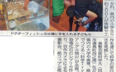 平成24年8月28日山陽新聞朝刊の記事について