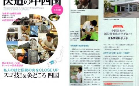 医道の中四国へ本学健康医療学科の記事が掲載されました。