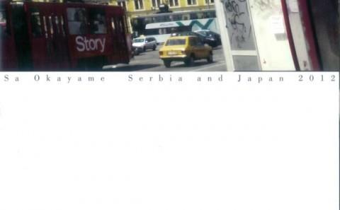 岡山から−2012セルビアと日本のアーティストの開催について