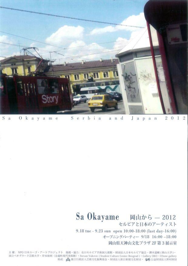岡山から−2012セルビアと日本のアーティスト