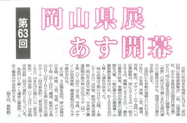 第63回岡山県展あす開幕の記事