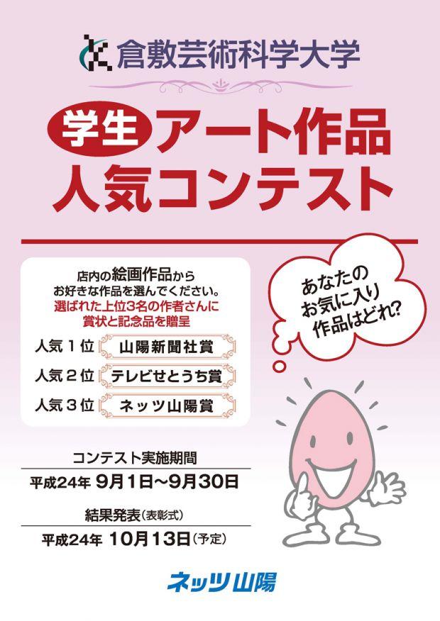 倉敷芸術科学大学学生アート作品人気コンテスト
