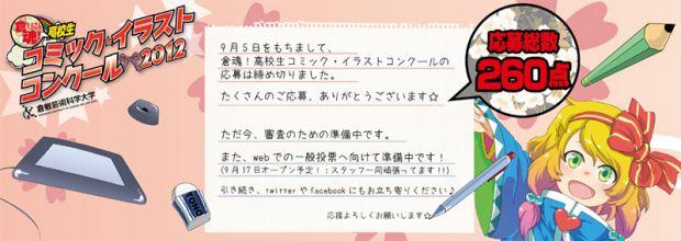 倉魂!高校生コミック・イラストコンクール応募締切