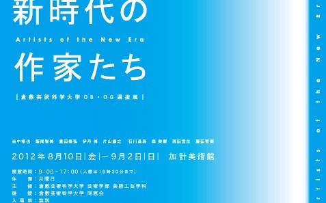 OB・OG選抜展ギャラリートークと懇親会の開催について