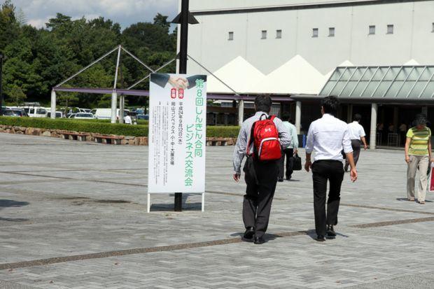 第8回しんきん合同ビジネス交流会会場