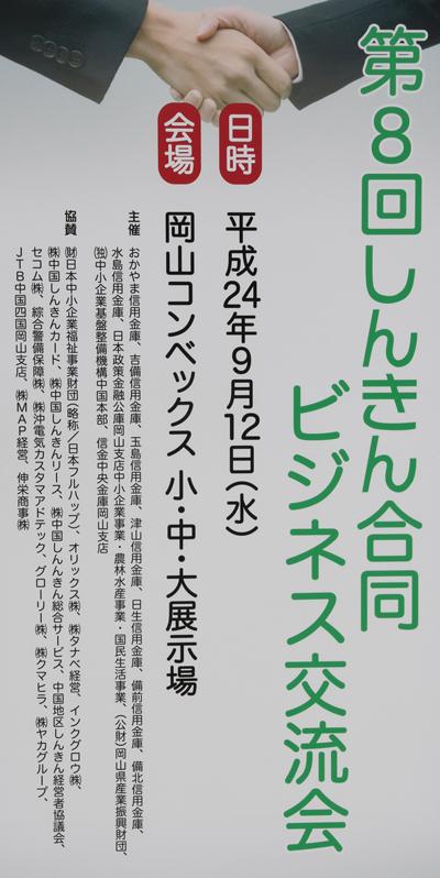 第8回しんきん合同ビジネス交流会