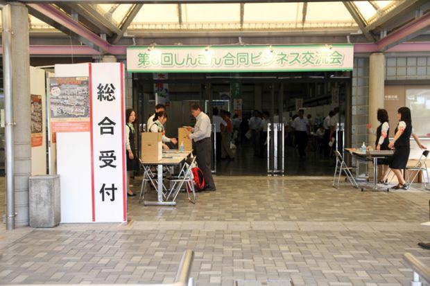 第8回しんきん合同ビジネス交流会総合受付