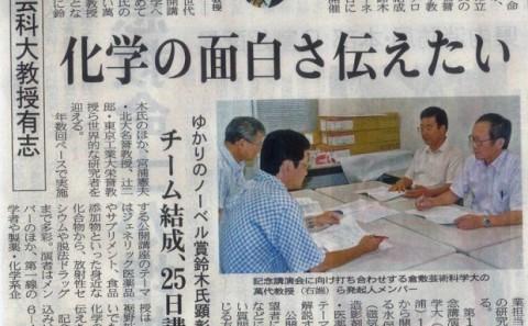 倉敷芸術科学大学発「鈴木章記念ケミストリーネットワーク」についてvol.2