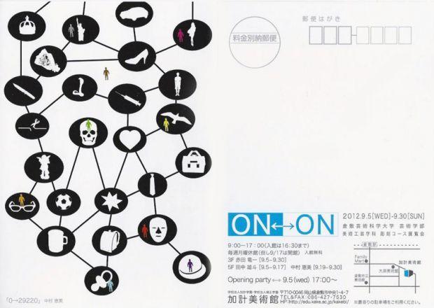彫刻コース展覧会ON⇔ON