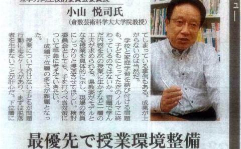 平成24年9月16日(日)山陽新聞朝刊の記事について