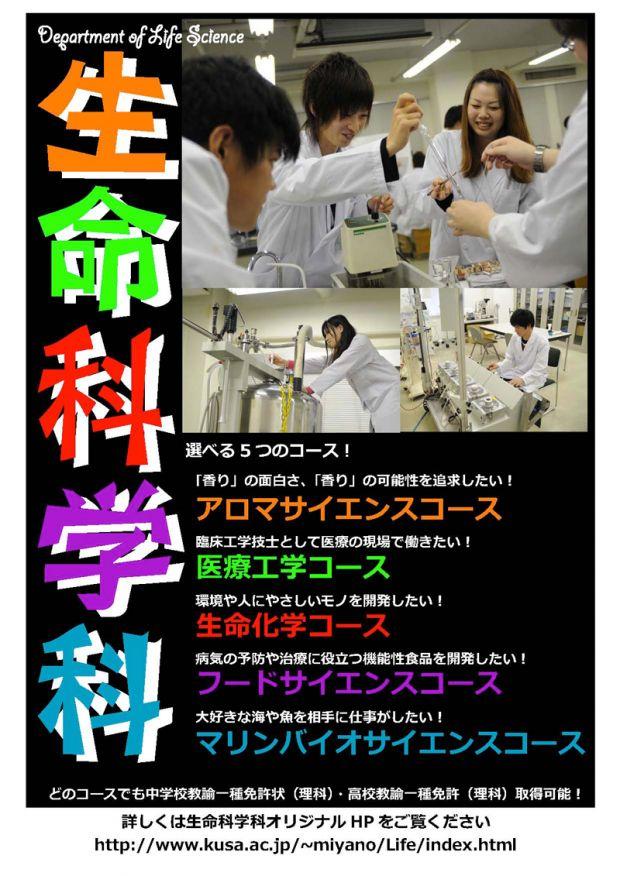 生命科学科オープンキャンパス