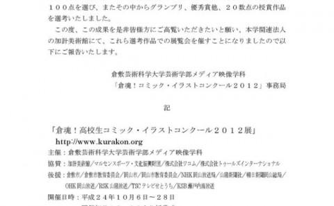 「倉魂!高校生コミック・イラストコンクール2012」展開催並びに授賞式のお知らせ