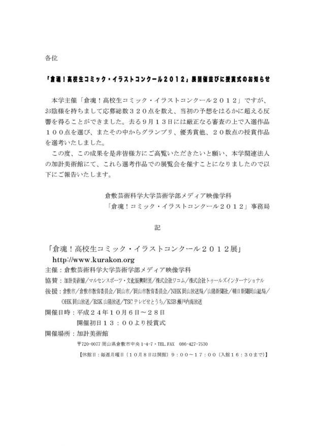 倉魂!高校生コミック・イラストコンクール2012展開催並びに授賞式のお知らせ