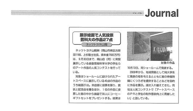 Vision瀬戸内海経済レポートNo.1773