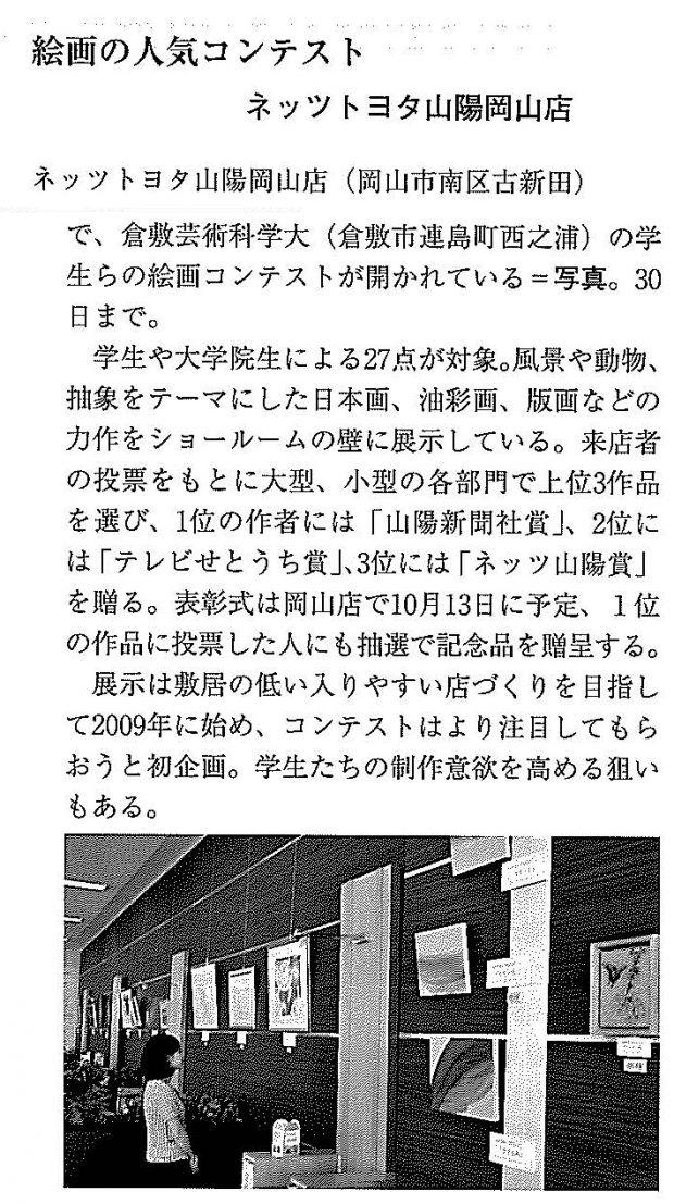 絵画の人気コンテスト ネッツトヨタ山陽岡山店