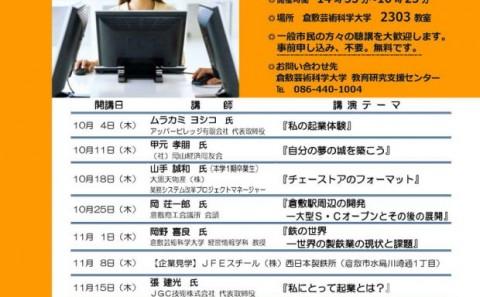 平成24年度後期公開授業「岡山ビジネス研究」の開催について