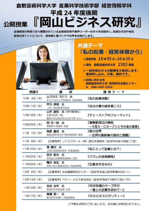 公開授業「岡山ビジネス研究」
