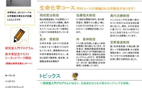 生命科学科ニュースレター第4号の発行について