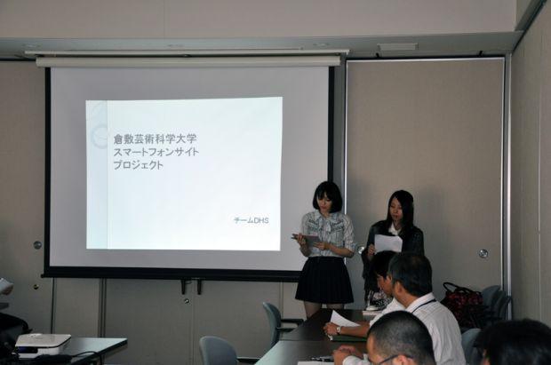 倉敷芸術科学大学スマートフォンサイトプロジェクト チームDHS