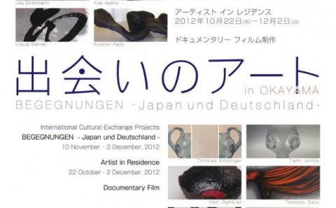 出会いのアート−日本とドイツ−の開催について