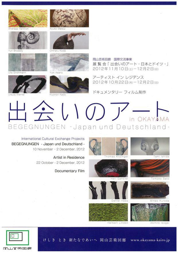 出会いのアート−日本とドイツ−