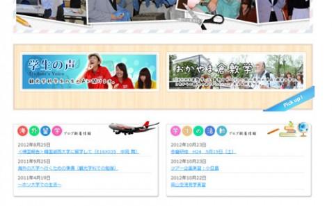 観光学科のWebサイトが新しくなりました。