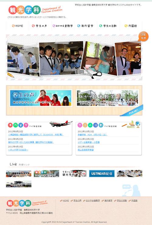 観光学科のWebサイト