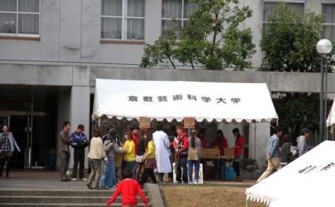 第18回芸科祭の開催について