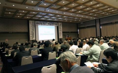 OUSフォーラム2012への参加について