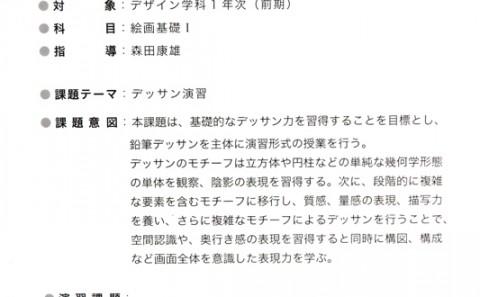 芸術学部展示スペース「ZONE」についてvol.18