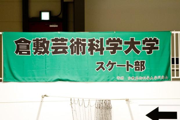 倉敷芸術科学大学スケート部