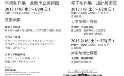 2013芸術学部卒業・修了制作展の開催について