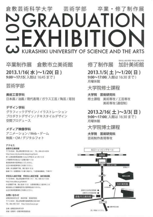 2013芸術学部卒業・修了制作展