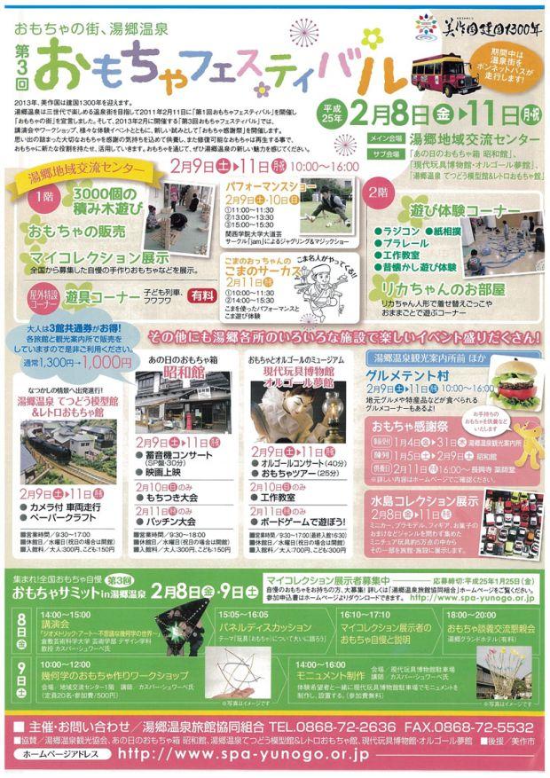 湯郷おもちゃフェスティバルチラシ(表)