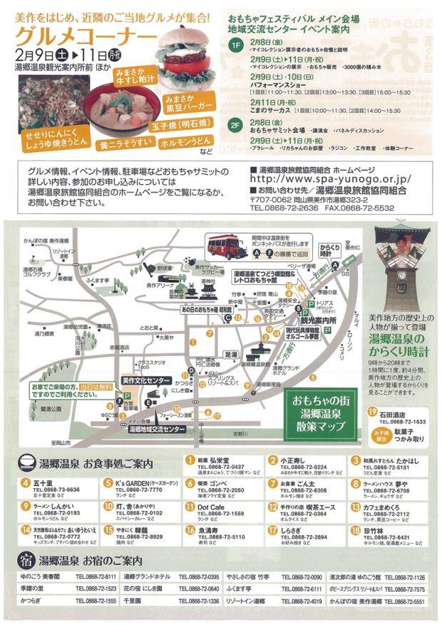 湯郷おもちゃフェスティバルチラシ(裏)