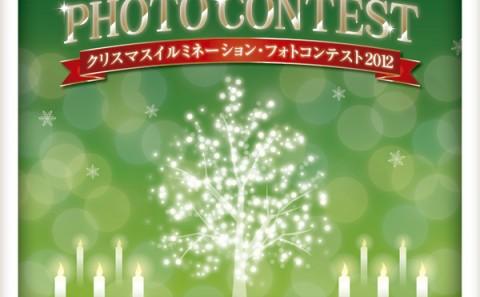 クリスマスイルミフォトコンテスト2012投票スタート!