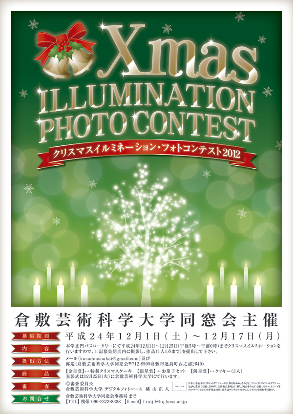 クリスマスイルミネーションフォトコンテスト2012