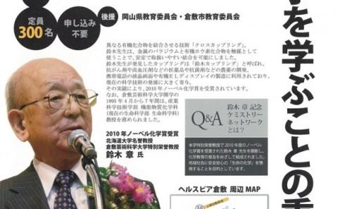 倉敷芸術科学大学発「鈴木章記念ケミストリーネットワーク」開催についてvol.5