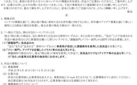 「〜岡山で包む、岡山を包む〜コンテスト」のご案内