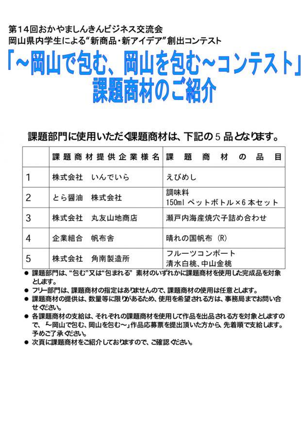 〜岡山で包む、岡山を包む〜コンテスト課題商材のご案内
