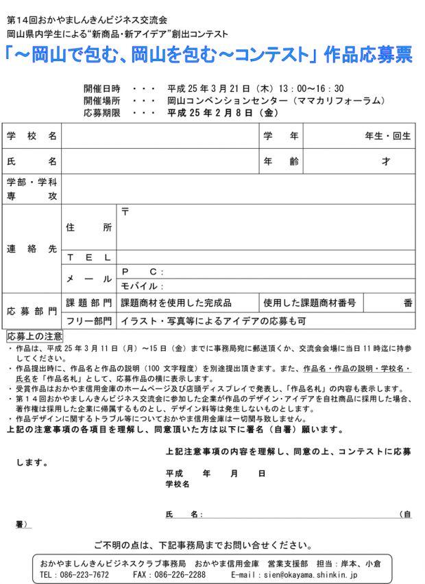 〜岡山で包む、岡山を包む〜コンテスト作品応募票