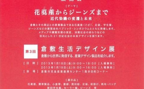 倉敷生活デザイン展の開催について