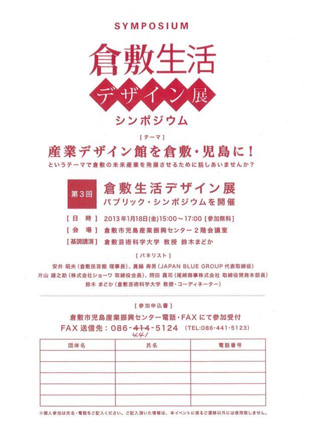 倉敷生活デザイン展シンポジウム