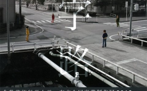 倉敷芸術科学大学 有志合同卒業制作展2013「十字路」について