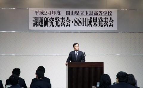 平成24年度岡山県立玉島高等学校課題研究発表会の開催について