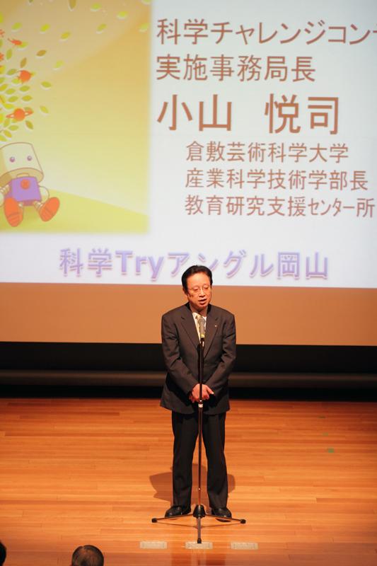 小山悦司先生