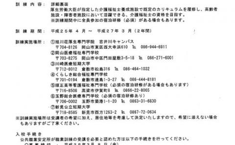 玉野総合医療専門学校からのお知らせ