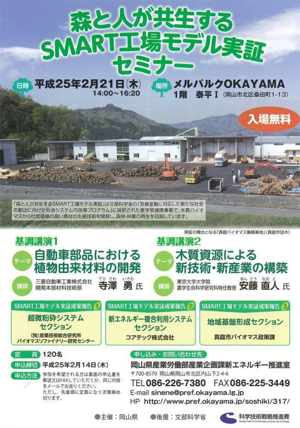 森と人が共生するSMART工場モデル実証セミナーポスター